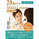 28歳からのMake Lesson (お悩み解決編) [DVD]