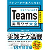 Microsoft Teams 実用ワザ大全