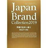 Japan Brand Collection 2019 究極の住まい造り BEST100 (メディアパルムック)