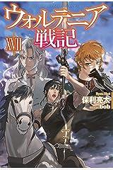 ウォルテニア戦記 XVII (HJ NOVELS) Kindle版