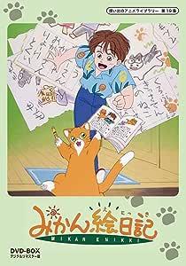 みかん絵日記 DVD-BOX  デジタルリマスター版【想い出のアニメライブラリー 第19集】