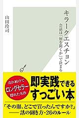 キラークエスチョン~会話は「何を聞くか」で決まる~ (光文社新書) Kindle版