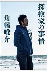 探検家の事情 (文春文庫) Kindle版