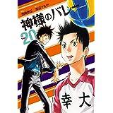 神様のバレー 20巻 (芳文社コミックス)
