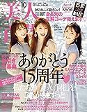 美人百花(びじんひゃっか) 2020年 10 月号 [雑誌]