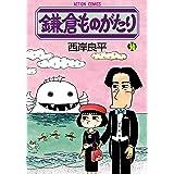 鎌倉ものがたり(36) (アクションコミックス)