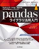 Pythonデータ分析/機械学習のための基本コーディング! pandasライブラリ活用入門 impress top gearシリーズ