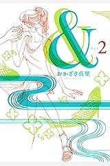 &(アンド) (2) (FEEL COMICS) Kindle版