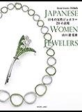 ブランドジュエリー 特別編集 日本の女性ジュエラー20の表現 JAPANESE WOMEN JEWELERS