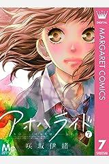 アオハライド 7 (マーガレットコミックスDIGITAL) Kindle版