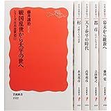 シリーズ日本近世史 美装ケース入りセット(全5冊) (岩波新書)