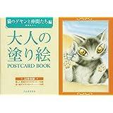 大人の塗り絵POSTCARD BOOK 猫のダヤンと仲間たち編 (大人の塗り絵 POSTCARD BOOK)