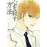 心を殺す方法 1 (onBLUEコミックス)