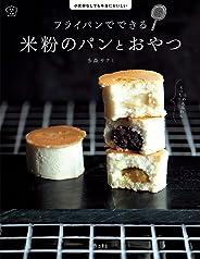 フライパンでできる 米粉のパンとおやつ 料理の本棚 (立東舎)