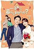 一緒に暮らしませんか? DVD-BOX3
