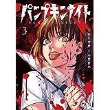 パンプキンナイト 3巻 (LINEコミックス)
