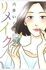 リメイク 2巻 (マッグガーデンコミックスEDENシリーズ) Kindle版