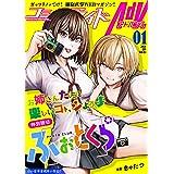 コミックライドアドバンス2021年1月号(vol.04)