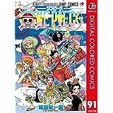 ONE PIECE カラー版 91 (ジャンプコミックスDIGITAL)