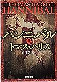 ハンニバル(上)(新潮文庫)