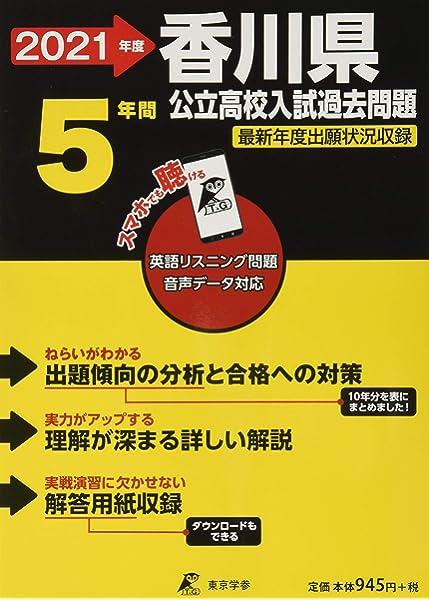 倍率 2021 高校 香川 県 公立