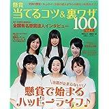 懸賞 当てるコツ&裏ワザ100 Vol.2 (白夜ムック579)