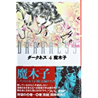ダークネス (4) (ぶんか社コミック文庫)