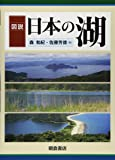 図説 日本の湖