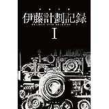 伊藤計劃記録 Ⅰ (ハヤカワ文庫JA)