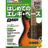 DVD&CDでよくわかる! はじめてのエレキ・ベース New Edition (ベース・マガジン)