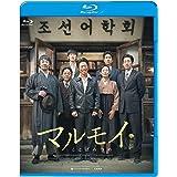 マルモイ ことばあつめ [Blu-ray]