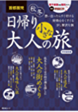 首都圏発 日帰り 大人の小さな旅 特別編集(1) (まっぷる)
