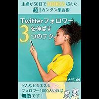 Twitterフォロワーを伸ばす3つのテク 主婦が50日で1000人超えた超カンタン集客術: マーケティングの基礎!ビジ…
