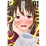 こえでおしごと!!(1) (アクションコミックス(月刊アクション))