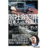 闇社会犯罪 日本人vs.外国人 ―悪い奴ほどグローバル