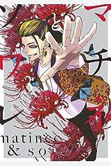 マチネとソワレ(3) (ゲッサン少年サンデーコミックス) Kindle版