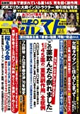 週刊ポスト 2019年 12/6 号 [雑誌]