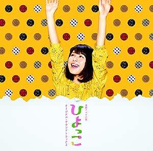 連続テレビ小説「ひよっこ」オリジナル・サウンドトラック2