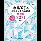 水晶玉子のオリエンタル占星術 幸運を呼ぶ365日メッセージつき 開運暦2021 (集英社女性誌eBOOKS)