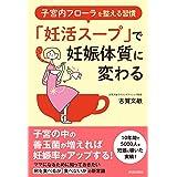 子宮内フローラを整える習慣 「妊活スープ」で妊娠体質に変わる