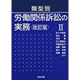 類型別 労働関係訴訟の実務〔改訂版〕II
