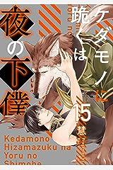 ケダモノに跪くは夜の下僕 分冊版 : 15 (コミックマージナル) Kindle版
