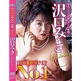 The Best of No.1 沢口みき Deluxe DAJ-T008 [DVD]