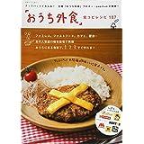 「おうち外食」完コピレシピ107 (別冊すてきな奥さん)