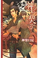 神と契る (リンクスロマンス) Kindle版