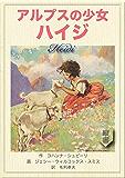 アルプスの少女ハイジ (望林堂完訳文庫)