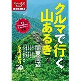 クルマで行く山あるき 関東周辺 (大人の遠足B)