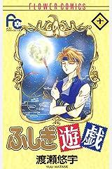 ふしぎ遊戯(10) (フラワーコミックス) Kindle版