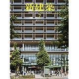 新建築2020年7月号/日本全国地域特集