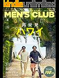 MEN'S CLUB (メンズクラブ) 2020年4月号 (2020-02-25) [雑誌]